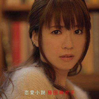 [Album] 藤田麻衣子 – 恋愛小説 (2015.12.02/MP3/RAR)
