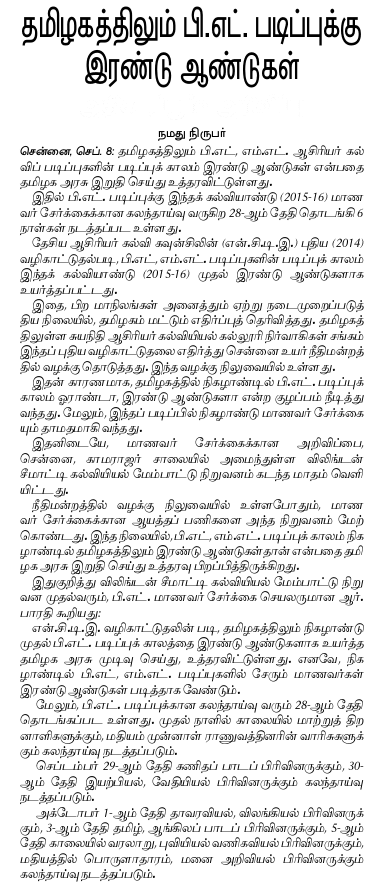 tamilnadu b.ed admission 2015 course duration two years