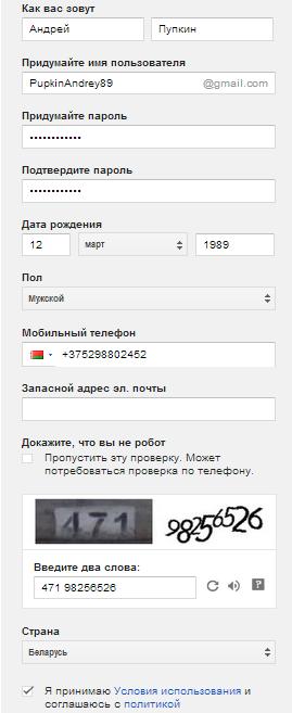 Регистрация электронной почты