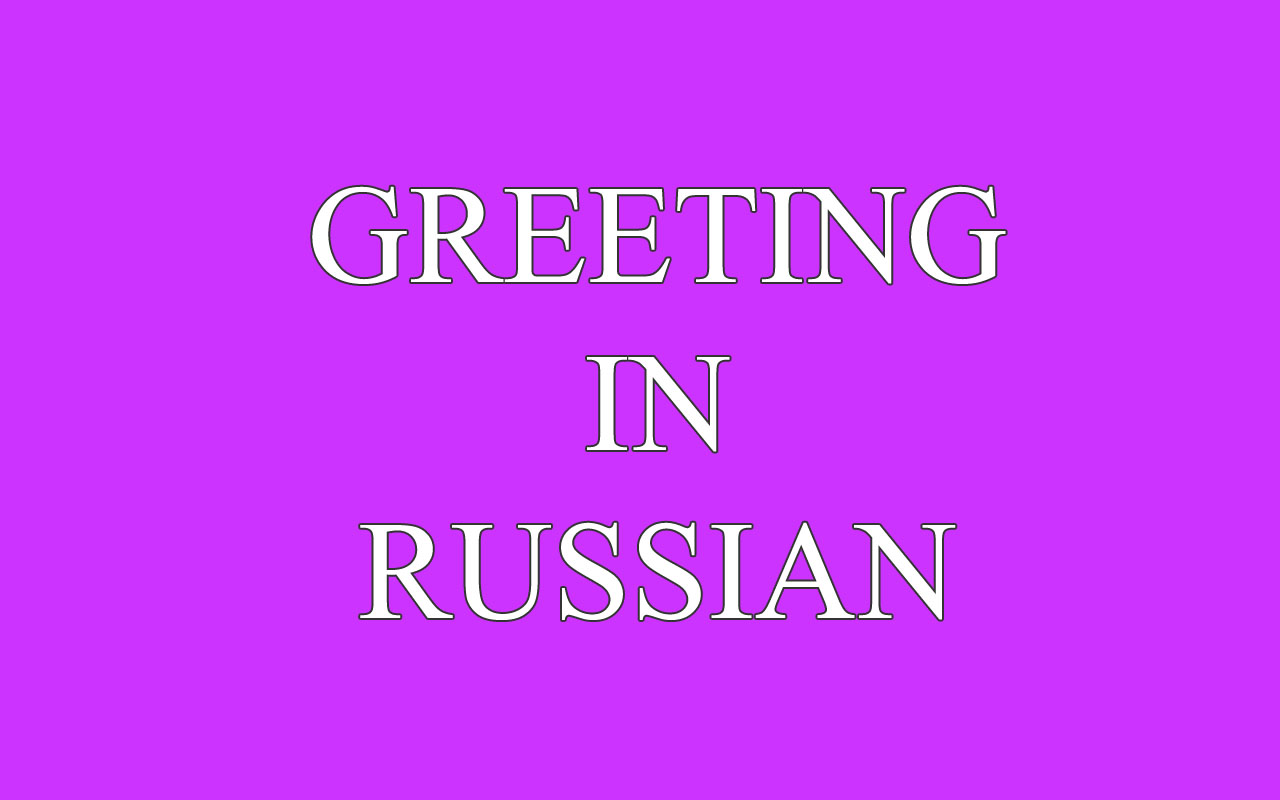 Good Morning Greetings In Russian : View russia greeting expressions