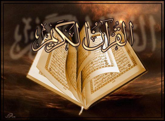 ~~ سين جيم من القرآن الكريم ~ %D8%A7%D9%84%D9%82%D