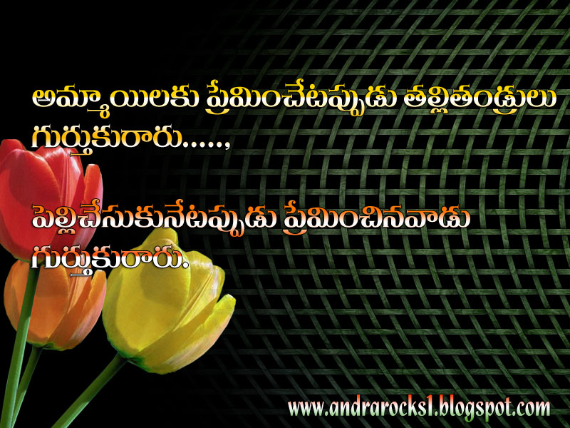Love Quotes In Telugu | Telugu