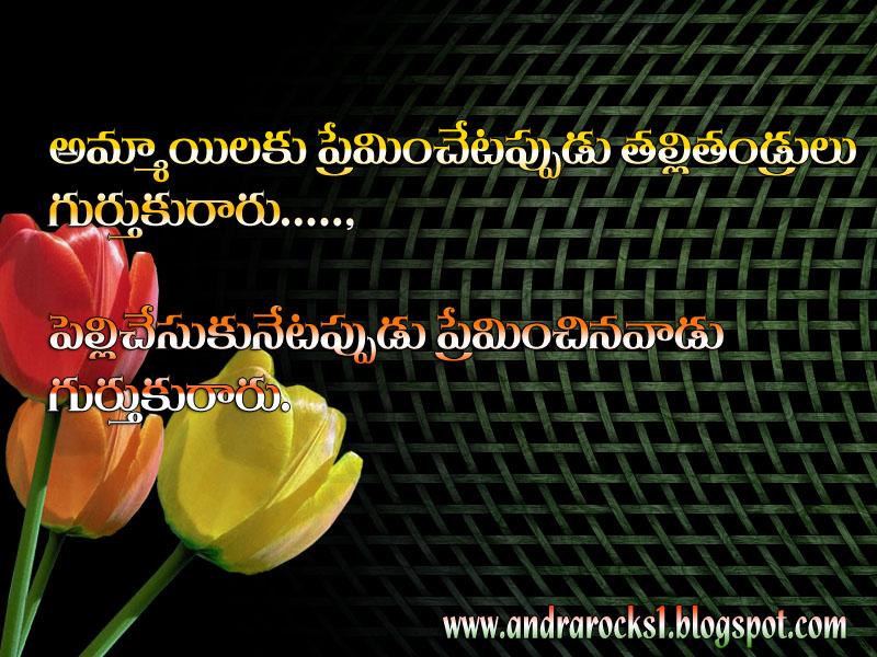 Telugu Love Quotes Telugu Prema Kavithalu Love Quotes Greeting Cards