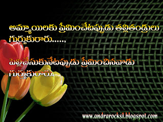 Love Quotes In Telugu | Telugu Funny Quotes