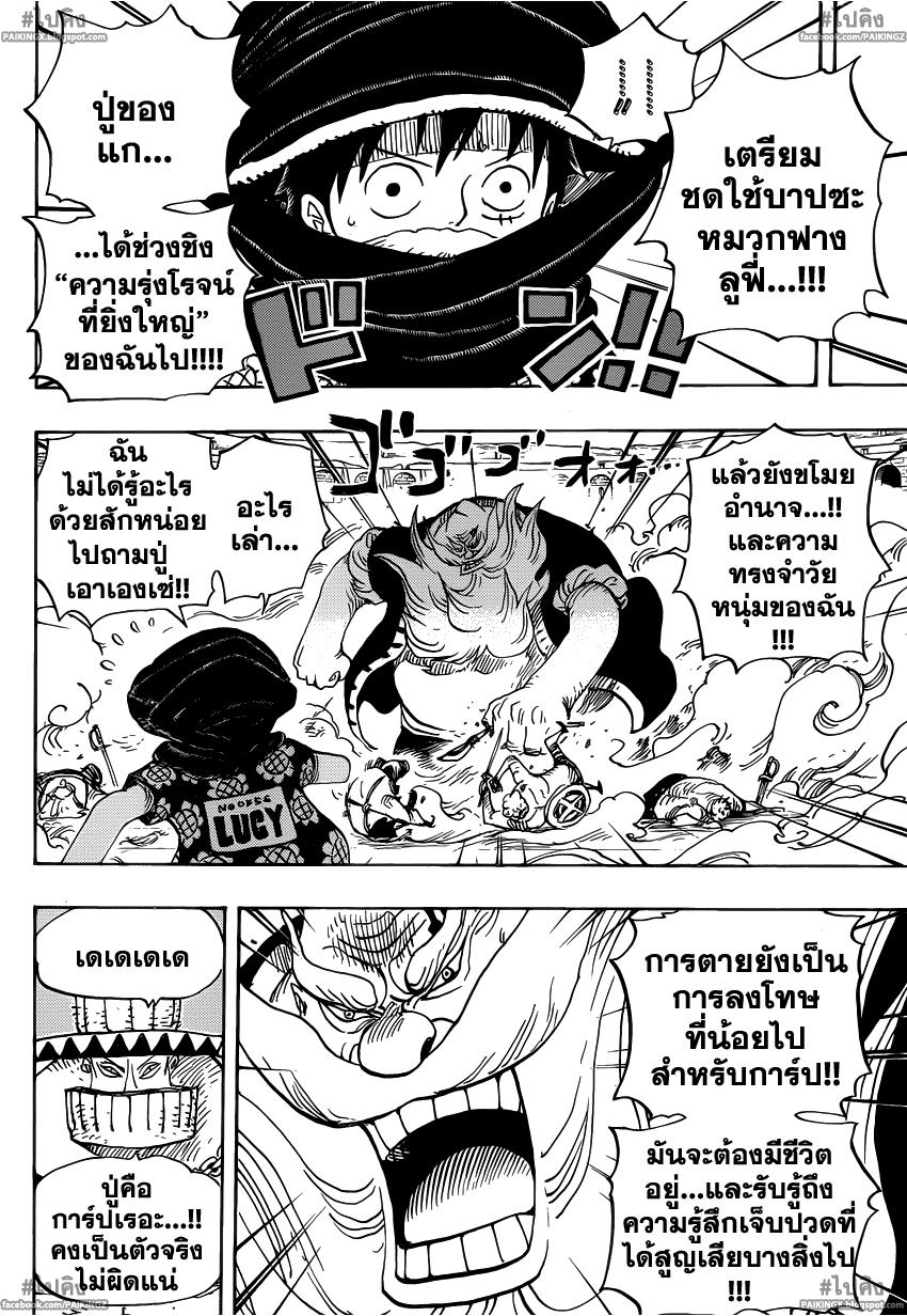 008 One Piece 716   ชินเจา