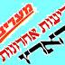 عناوين الصحف الاسرائيلية الصادرة اليوم الخميس 26 - 5 - 2011