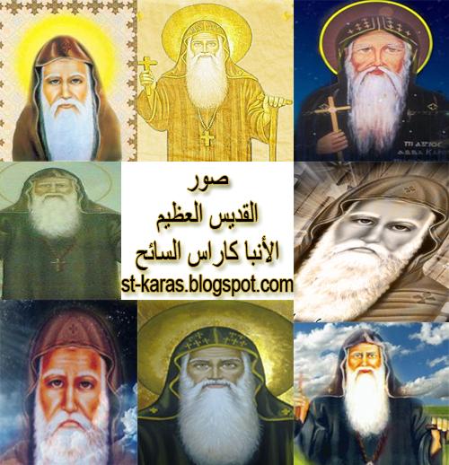 مجموعة صور للقديس العظيم الأنبا كاراس