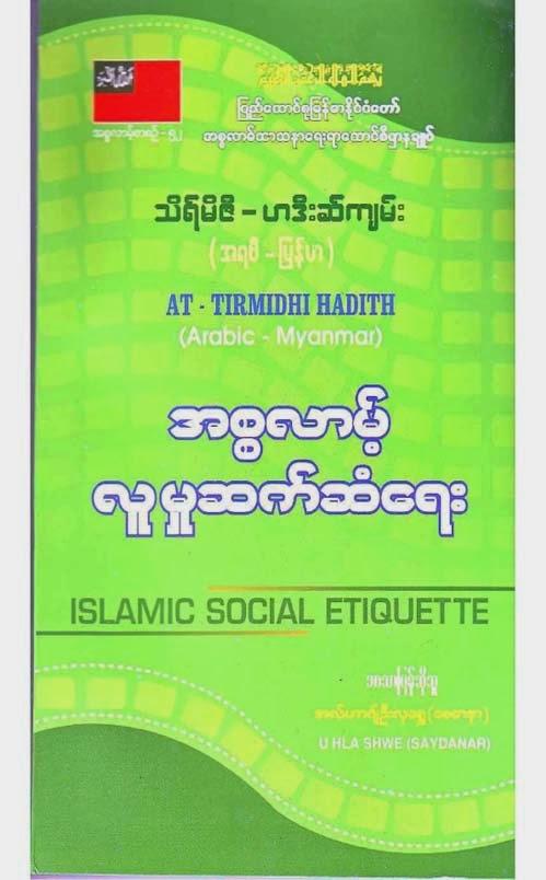 Islamic Social Etiqutte F.jpg