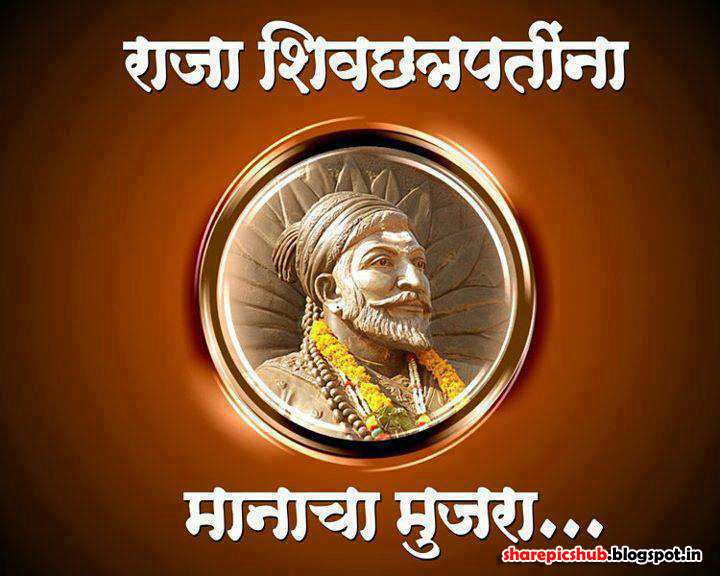 shiv jayanti marathi quote auto design tech