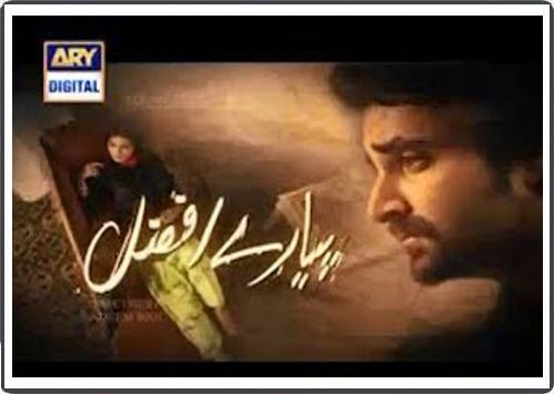 Pyaray Afzal Episode 34 – 22nd July 2014 On Ary Digital