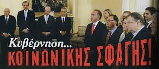 Κυβέρνηση ... ΚΟΙΝΩΝΙΚΗΣ ΣΦΑΓΗΣ