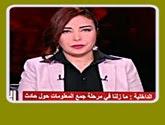 برنامج  الحياة اليوم مع لبنى عسل حلقة يوم الإثنين 8-2-2016