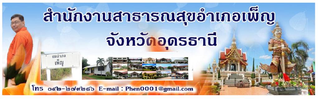 สำนักงานสาธารณสุขอำเภอเพ็ญ อำเภอเพ็ญ  จังหวัดอุดรธานี สสอ.เพ็ญ โทร 042279286 โทร/แฟ็ก 042279150
