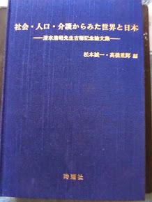 .福祉と宗教の日本社会での落とし穴 ・・・「忍性と福祉の領域に関する一考察」日高洋子 「タイ国における伝統的家族介護と高齢者福祉」酒井出 ・・・ 二論文を読む