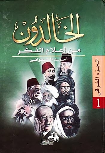 الخالدون من اعلام الفكر: الجزء الشرقي 1 - أحمد الشنواني pdf
