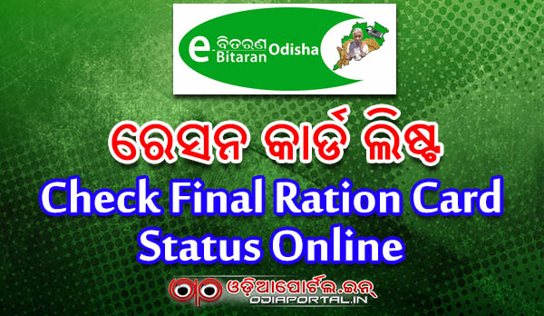 Odisha: Check Final *Ration Card Status* Online (e-Bitaran/NFSA 2013 Odisha) NFSA 2013 Ration card fps, dpl odisha village rasan card ration card ରେସନ କାର୍ଡ  roson card, final list withdrawal list village wise list download ration card status form