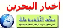 اخبار البحرين