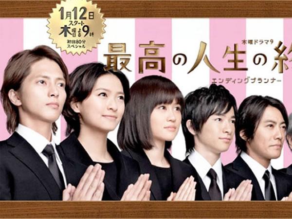 最完美的人生終點(幸福送行者)(日劇) Saikou no Jinsei no Owarikata~Ending Planner