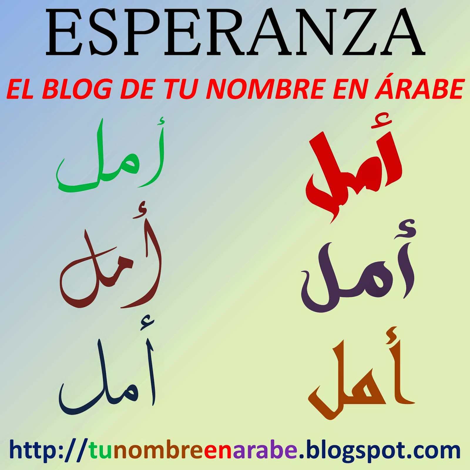 Esperanza en letras arabes para tatuajes