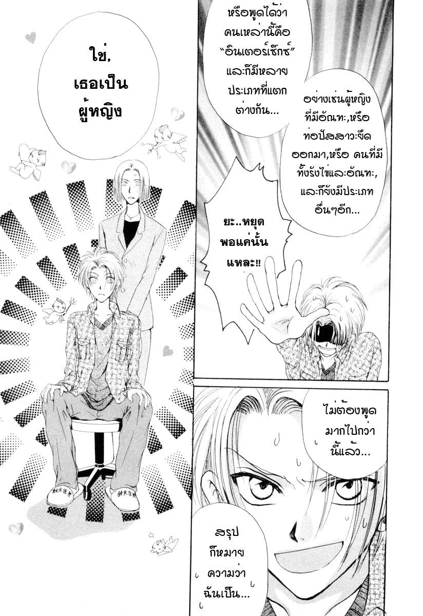 อ่านการ์ตูน Kakumei no Hi 1 ภาพที่ 22