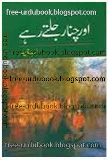 Aur Chinaar Julte Rahay by A Hameed