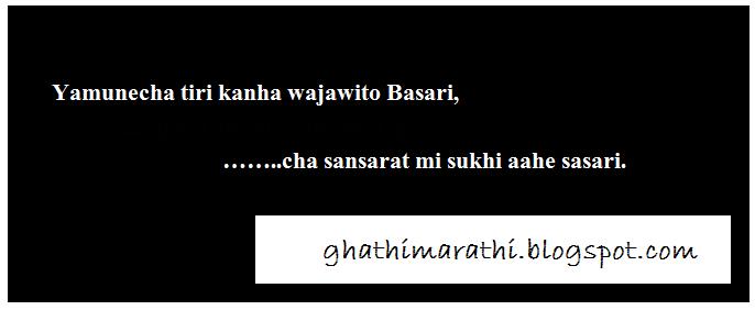 marathi ukhane in english12