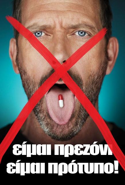 Μήνυμα της Τ.Ο. Άνω Λιοσίων για την «Παγκόσμια Ημέρα κατά των Ναρκωτικών και της Παράνομης Διακίνησής τους»