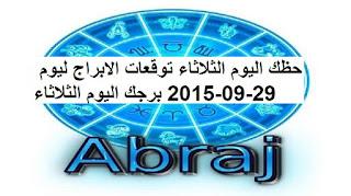 حظك اليوم الثلاثاء توقعات الابراج ليوم 29-09-2015 برجك اليوم الثلاثاء