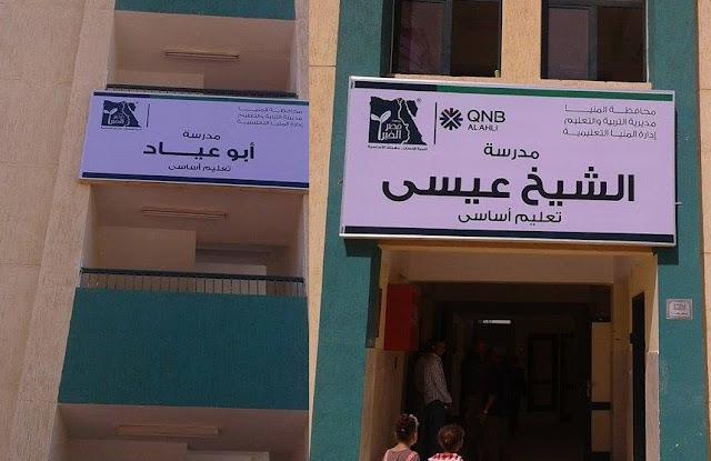 غداً الثلاثاء - وزير التربية والتعليم بمحافظة المنيا لافتتاح مدرستى الشيخ عيسى وابو عياد