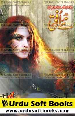 Naye Ufaq Digest August 2015