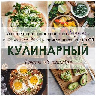 СП Кулинарный