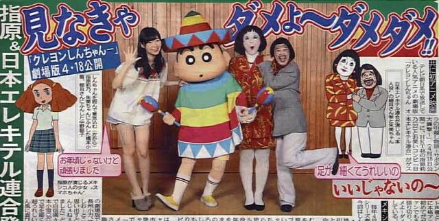 shashihara-rino-mengisi-suara-pada-movie-crayon-shincan-mendatang