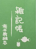 雑記帳/走林社中