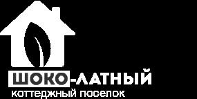 """Коттеджный поселок """"Шоко-Латный"""""""