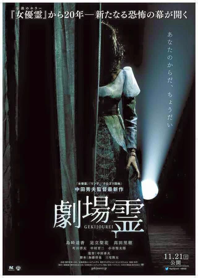 poster-movie-gekijourei