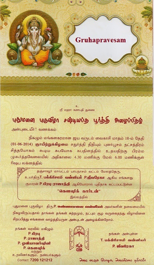inviting you for gruhapravesam house inviting you for gruhapravesam house warming sashtiapthapoorthi function stopboris Gallery