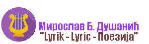 """Мирослав Б. Душанић: """"Lyrik - Lyric - Поезија"""""""