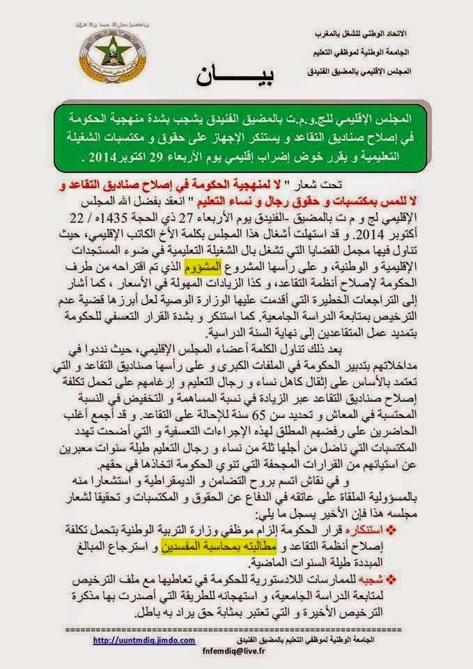 الجامعة الوطنية لموظفي التعليم بالمضيق تلتحق بالاضراب العام 29/10/2014