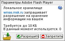 разрешить хранить файлы flash-плеера на компьютере