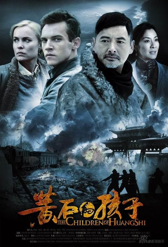 Đứa Con Của Hoàng Thạch - The Children Of Huang Shi