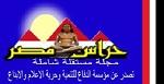 مجلة حراس مصر
