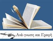 Ιδέες, λογοτεχνία, γλώσσα, στοχασμός