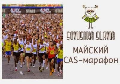 Майский CAS-марафон