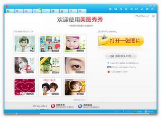 Free Download Edit Foto - Meitu Xiu Xiu - Go Generation