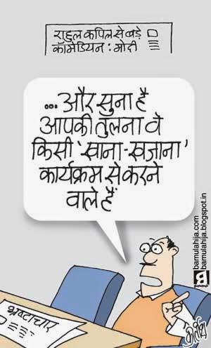 comedy cartoon, comedy nights with kapil, tv cartoon, khana khazana, corruption cartoon, corruption in india, rahul gandhi cartoon, narendra modi cartoon