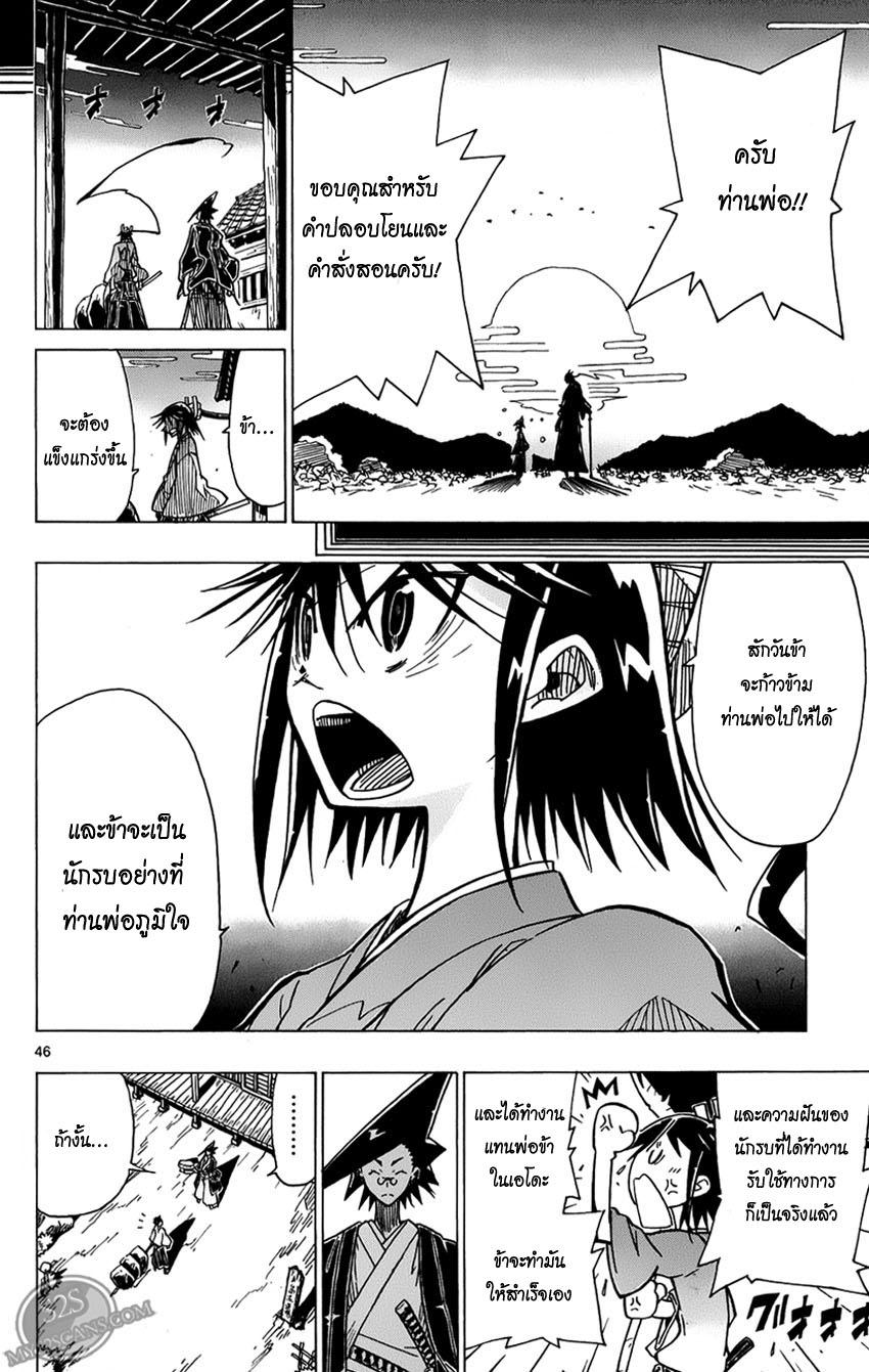 อ่านการ์ตูน Joujuu Senjin Mushibugyo 1 ภาพที่ 48