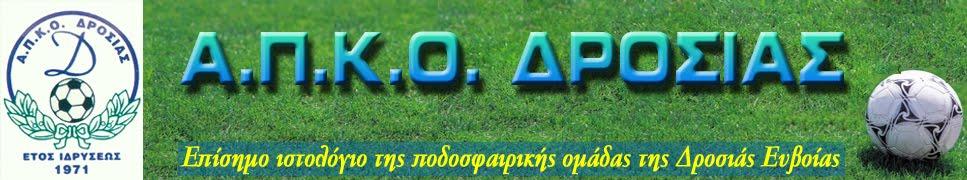 ΑΠΚΟ ΔΡΟΣΙΑΣ - Το επίσημο ιστολόγιο