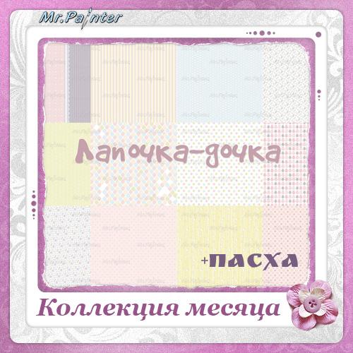 """Коллекция месяца """"Лапочка дочка"""" + """"Пасха"""""""