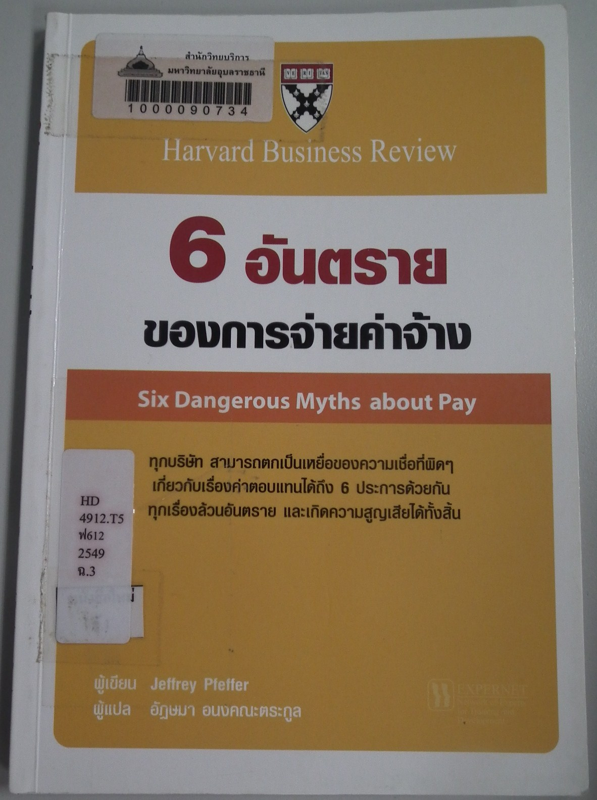 Six dangerous myths about pay essay