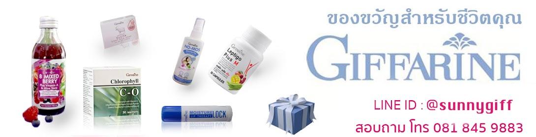 ผลิตภัณฑ์ดูแลสุขภาพกิฟฟารีน รับสมัครตัวแทนกิฟฟารีนออนไลน์